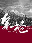 第一槍(中國軍人的熱血抗戰史)-黎晶-補凌鋒