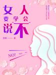 女人要学会说不-苏琴-播音凌羽