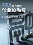 2019年度创业投融资经典案例20讲-路飞简书-企课网