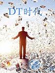 DT时代-江晓东-补凌锋