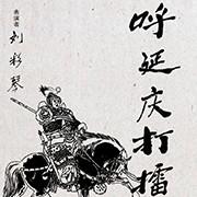 呼延庆打擂(黑虎英雄除奸佞)