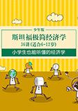 斯坦福极简经济学(少年版)-少年商学院-鞠茜老师