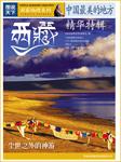中国最美的地方:精华特辑·西藏-《国家地理系列》编委会 编-且听风吟