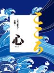 心(夏目漱石作品,张震演播)-夏目漱石&杜勤-主播张震