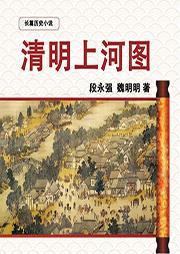 清明上河图(再现北宋汴京盛景)-段永强,魏明明-夏雪峰