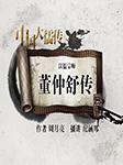 中国大儒传之董仲舒传-周月亮-纪涵邦