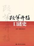 改革开放口述史-欧阳淞,高永中-芸芸众声FM