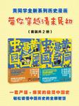 黄同学漫画中国史:清末民初那些年(6折全2册)-那个黄同学-懒人644580000,欣语音