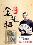 读破金瓶梅-徐景洲-薛胜利
