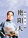 艳阳天-袁阔成-袁阔成