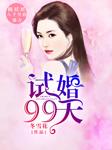 试婚99天-冬雪花-桃妖妖