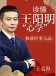 """读懂王阳明""""心学"""":参透世事人心-王晨阳-王晨阳老师"""