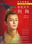 布衣天子刘询(海昏侯三部曲)-黎隆武-武荣涛