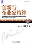 创新与企业家精神(珍藏版)-?#35828;謾?#24503;鲁克-朗生