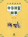中华神童故事-邓凌原-去听