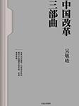 中国改革三部曲(吴敬琏完整讲述中国改革故事)-吴敬琏-中信书院