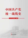 中国共产党统一战线史-中共中央统战部-中版去听