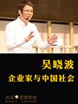 吴晓波:企业家与中国社会-吴晓波-吴晓波频道