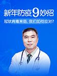 家庭防疫9妙招-吴贵勋-四九学院知识
