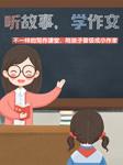 36个小故事教你写作文-湖南聚丰亲宝-播音莎莎姐姐