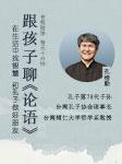 台湾孔维勤教授:跟孩子聊《论语》-孔维勤-博雅小学堂