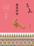 温柔的夜(三毛经典作品 会员免费)-三毛-新经典,雪坤