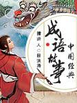 中国经典成语故事-佚名-田洪涛