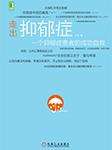 走出抑郁症:一个抑郁症患者的成功自救-王宇-华章有声读物
