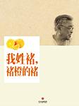 我姓褚,褚橙的褚-李林栋,缪晓阳-杨铭臻
