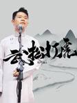 武松打虎-嘻哈包袱铺-悦明