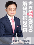 世界500強CFO解碼財報20講-鄭永強-鄭永強老師