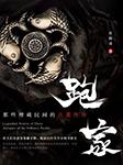 跑家(民间古董收藏传奇)-许海涛-飞翔时代