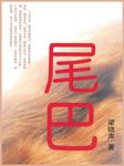 尾巴(茅盾文学奖得主梁晓声作品)-梁晓声-高宇,李轶伦