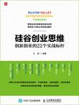 硅谷创业思维——创新创业的22个实战标杆-王维-人邮知书
