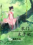 农门太子妃-湘紫-园园