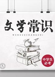 500个中学生必考的文学常识-林林林回音-雅骚
