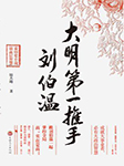 大明第一推手刘伯温-陆杰峰-李明钗