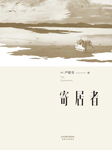 寄居者(中国版《乱世佳人》)-严歌苓-宏程