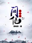 新白蛇问仙-舒楠泽-播音绅士疯度