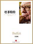 巴菲特传-罗杰·洛温斯坦-中信书院