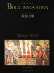 """敢创之旅:科勒百年传奇(""""美国卫浴之王"""")-《敢创之旅》编写组、 理查德·布罗德格特、 石剑峰-译文有声,思有为"""