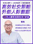 高效社交策略,提升人际圈层-老光-王达峰(老光)