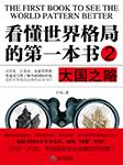 看懂世界格局的第一本书:大国之略-王伟-彤管