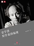 金宇澄:好作家的秘密(《繁花》作者写作心得)-金宇澄-中信书院