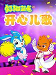虹猫蓝兔开心儿歌-湖南漫联卡通-播音虹猫蓝兔