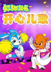 虹貓藍兔開心兒歌-湖南漫聯卡通-播音虹貓藍兔