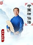 李庆丰文化评书:中国神仙谱-李庆丰-李庆丰