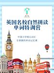 英国名校自然拼读单词特训营-Mrs.Harris,Yvonne Chen-Yvonne Chen