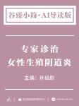 专家诊治女性生殖阴道炎-AI导读-谷臻小简
