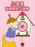 保妈妈童话系列:小浇浇和恐怖的小挂钟-保冬妮-口袋故事